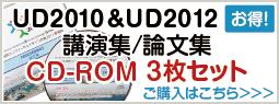 �����Ǥ���UD2010 & UD2012 �ֱ齸/��ʸ��CD-ROM 3�祻�å�