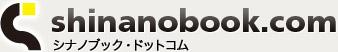 シナノブック・ドットコム オンラインストアへ