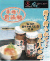 閖上産 赤貝の塩漬(瓶詰)