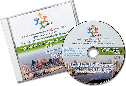 写真:UD2014講演集CD-ROM