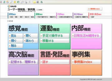ホームページ画面イメージ