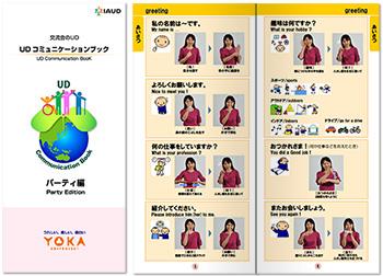 交流会のUD---UDコミュニケーションブック